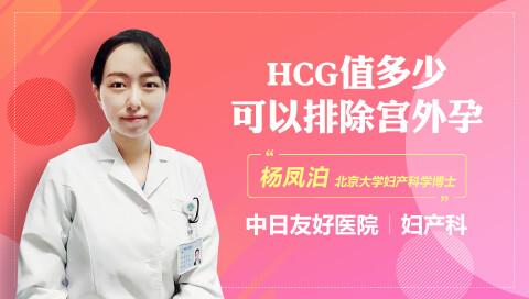 HCG值多少可以排除宫外孕