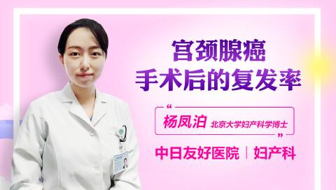 宫颈腺癌手术后的复发率
