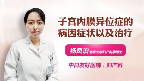 子宫内膜异位症的病因症状以及治疗
