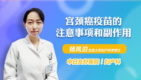 宫颈癌疫苗的注意事项和副作用