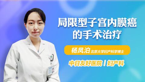 局限型子宫内膜癌的手术治疗?