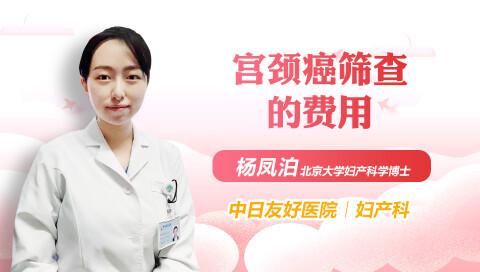 宫颈癌筛查的费用