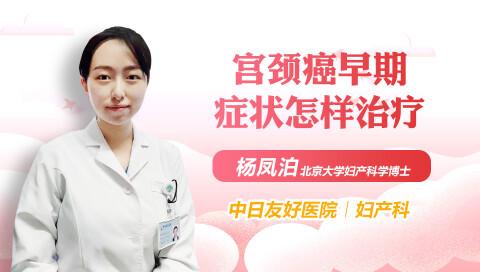 宫颈癌早期症状怎样治疗