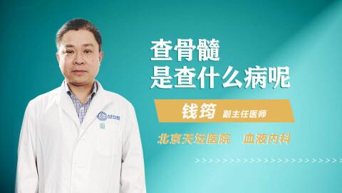 查骨髓是查什么病呢?