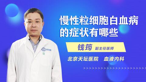 慢性粒细胞白血病的症状有哪些