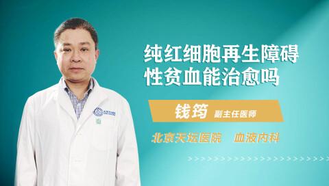 纯红细胞再生障碍性贫血能治愈吗?