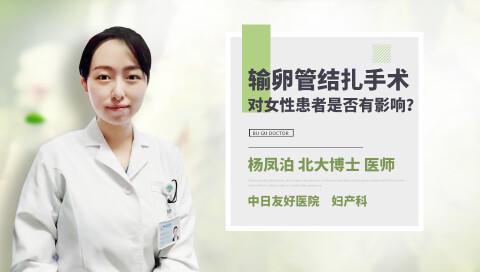 输卵管结扎手术对女性患者是否有影响?