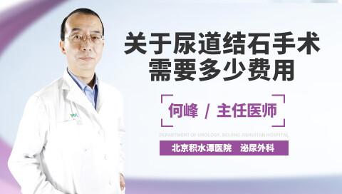 关于尿道结石手术需要多少费用