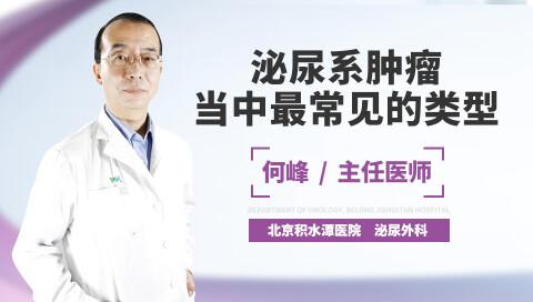 泌尿系肿瘤当中最常见的类型