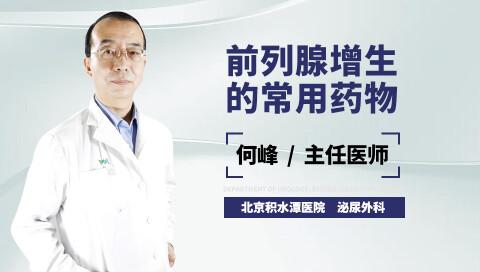 前列腺增生的常用药物