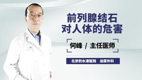 前列腺结石对人体的危害