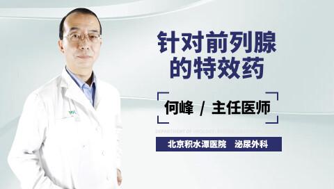针对前列腺的特效药