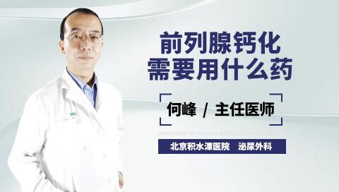 前列腺钙化需要用什么药