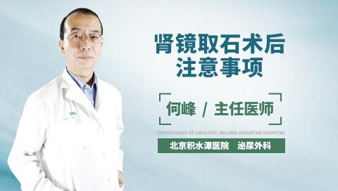 肾镜取石术后注意事项