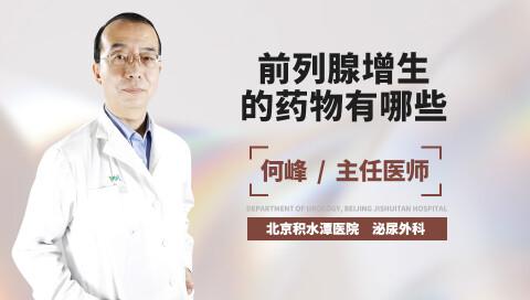 前列腺增生的药物有哪些