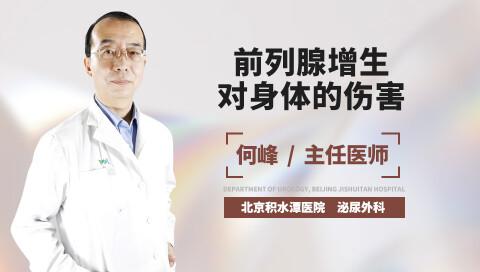 前列腺增生对身体的伤害