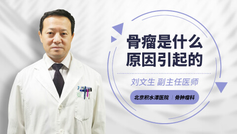 骨瘤是什么原因引起的