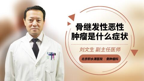 骨继发性恶性肿瘤是什么症状