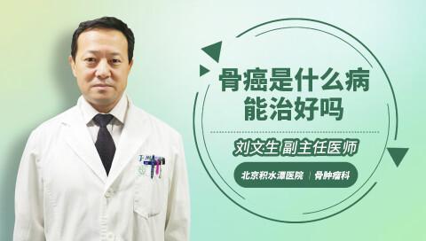 骨癌是什么病 能治好吗