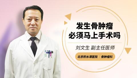发生骨肿瘤必须马上手术吗