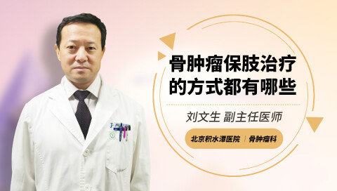 骨肿瘤保肢治疗的方式都有哪些