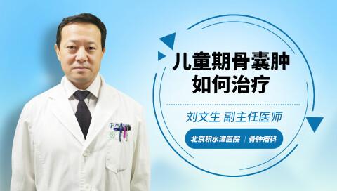 儿童期骨囊肿如何治疗