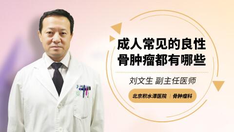 成人常见的良性骨肿瘤都有哪些