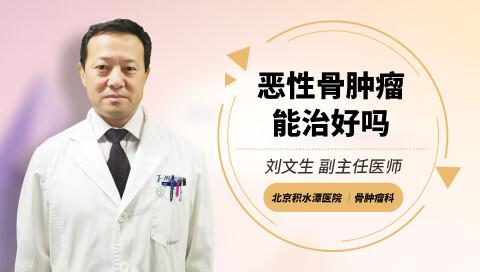 恶性骨肿瘤能治好吗