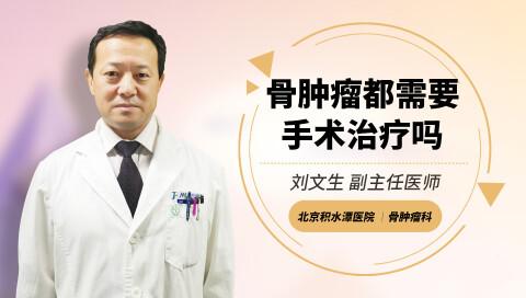 骨肿瘤都需要手术治疗吗