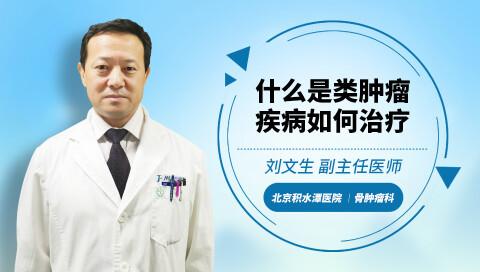 什么是类肿瘤疾病如何治疗