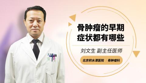 骨肿瘤的早期症状都有哪些
