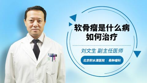 软骨瘤是什么病如何治疗
