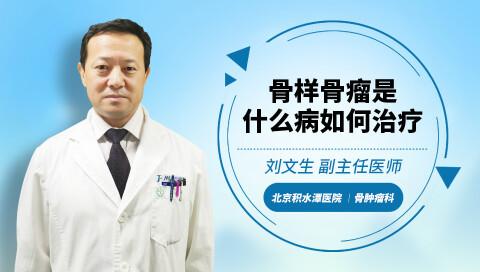 骨样骨瘤是什么病如何治疗