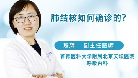 肺结核是如何确诊的?
