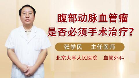 腹部动脉血管瘤是否必须手术治疗
