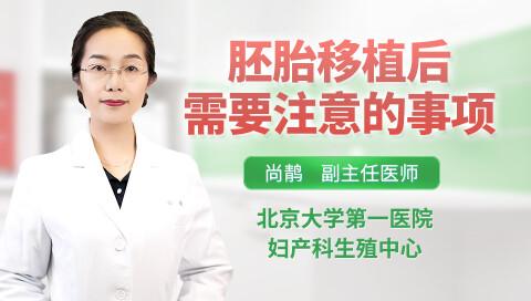 胚胎移植后需要注意的事项