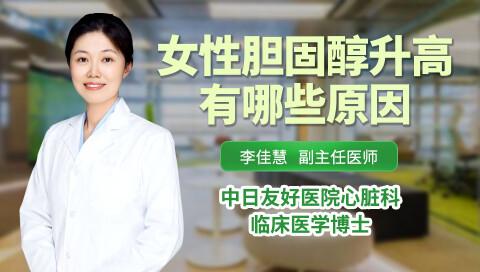 女性胆固醇升高有哪些原因