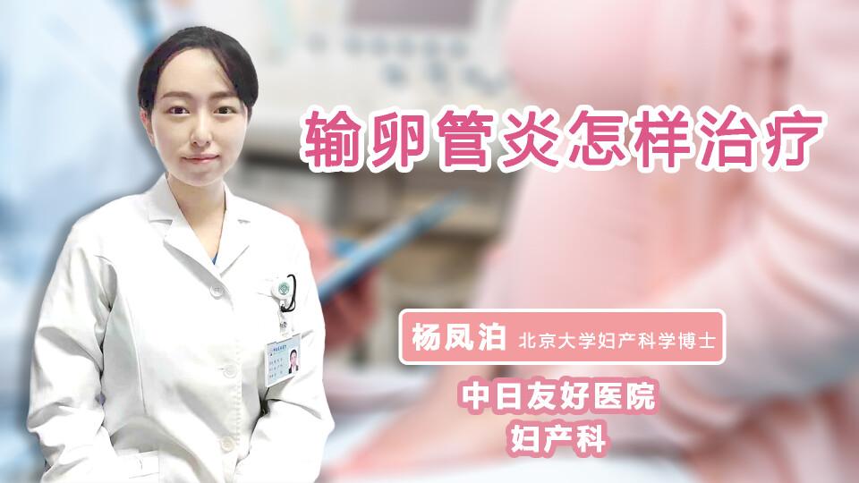 输卵管炎怎样治疗