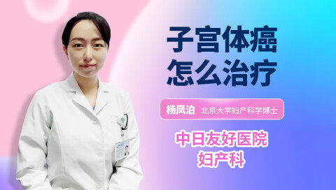 子宫体癌怎么治疗