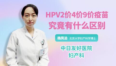 HPV2价4价9价疫苗究竟有什么区别