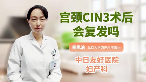 宫颈CIN3术后会复发吗