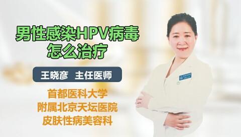 男性感染HPV病毒怎么治疗
