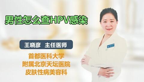 男性怎么查HPV感染