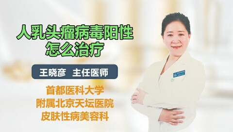 人乳头瘤病毒阳性怎么治疗