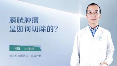 膀胱肿瘤是如何切除的?