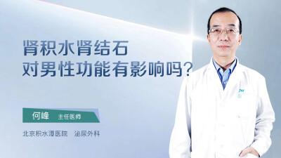 肾积水肾结石对男性的功能有影响吗?