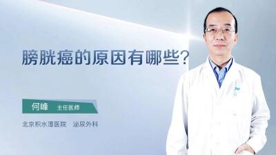 膀胱癌的原因有哪些?