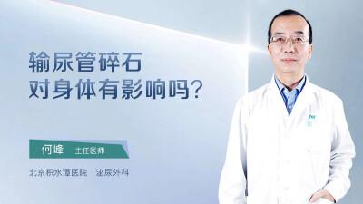 输尿管碎石对身体有影响吗?