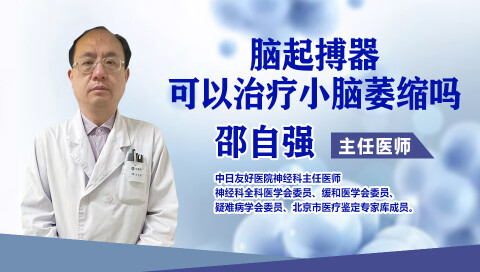 脑起搏器可以治疗小脑萎缩吗