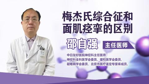 梅杰氏综合征和面肌痉挛的区别